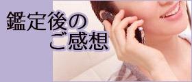 01_banner_kansou.jpg