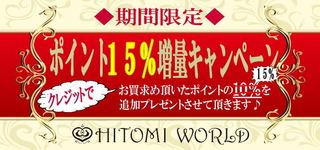 15%増量キャンペーン.jpg