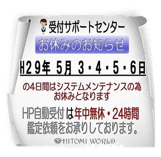2017GW.jpg