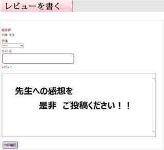 レビューフォーム.jpg