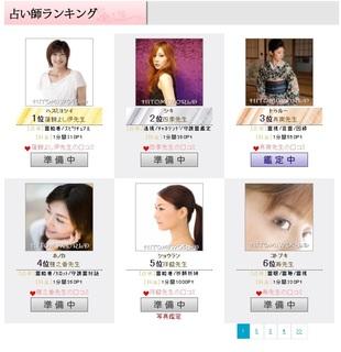 占い師ランキング.jpg