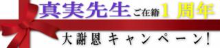 大謝恩キャンペーン.png