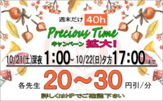 preciousII土日-5.png