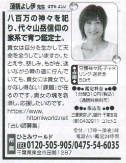 yuhobika201804hasumi.jpg